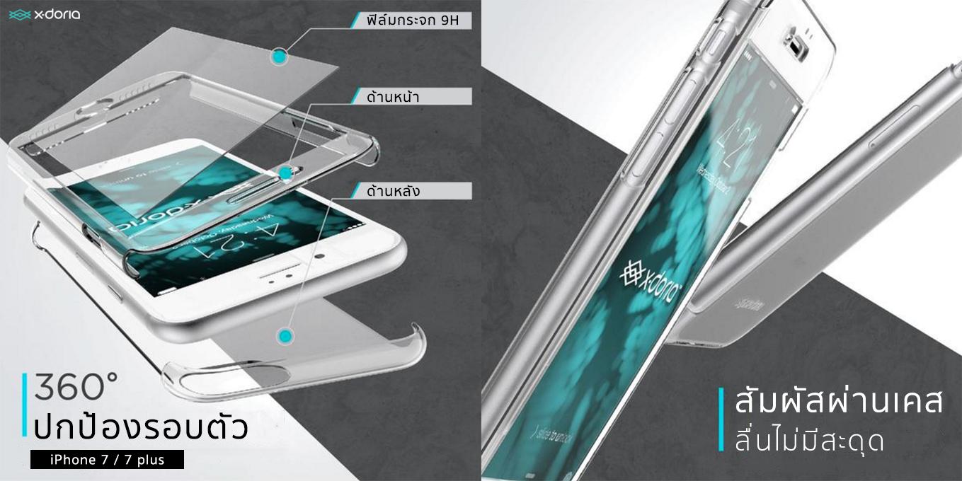 เคส-360-iphone-7