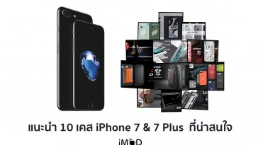 10 iphone 7 cases