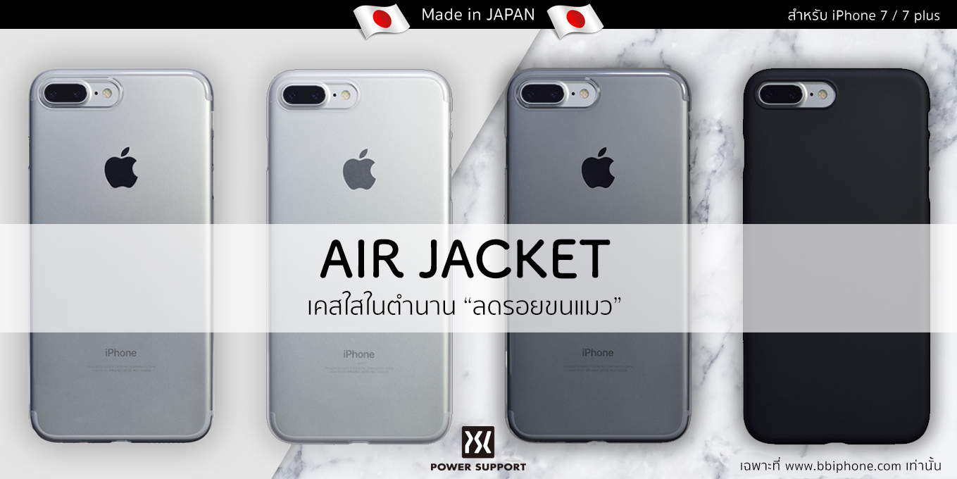 buy popular 07b52 660eb air-jacket-iphone-7 - iPhoneMod