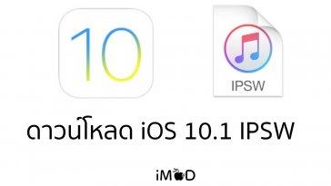 ios-10.1-ipsw