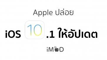 ios 10.1 released