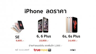 iphone 6 6s oct promo
