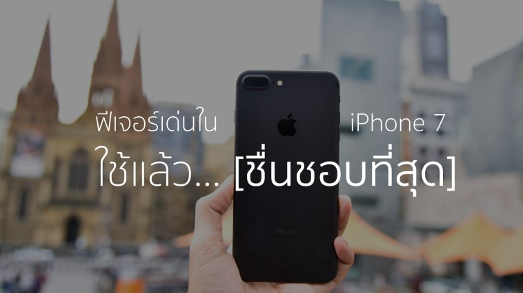 iphone 7 most like featured