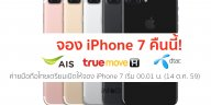 iphone 7 true ais dtac