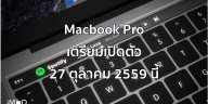 macbook pro 27 oct 16
