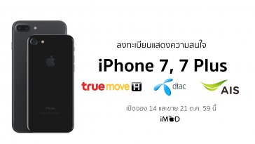 pre-register-iphone7
