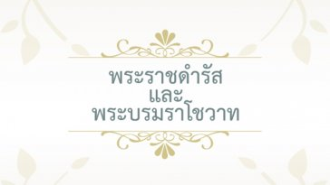 quote-from-speeche-of-the-king-of-thailand_Cover
