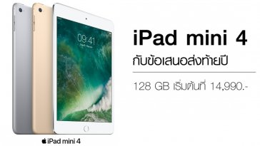 Apple Campaign-Power Buy_Banner