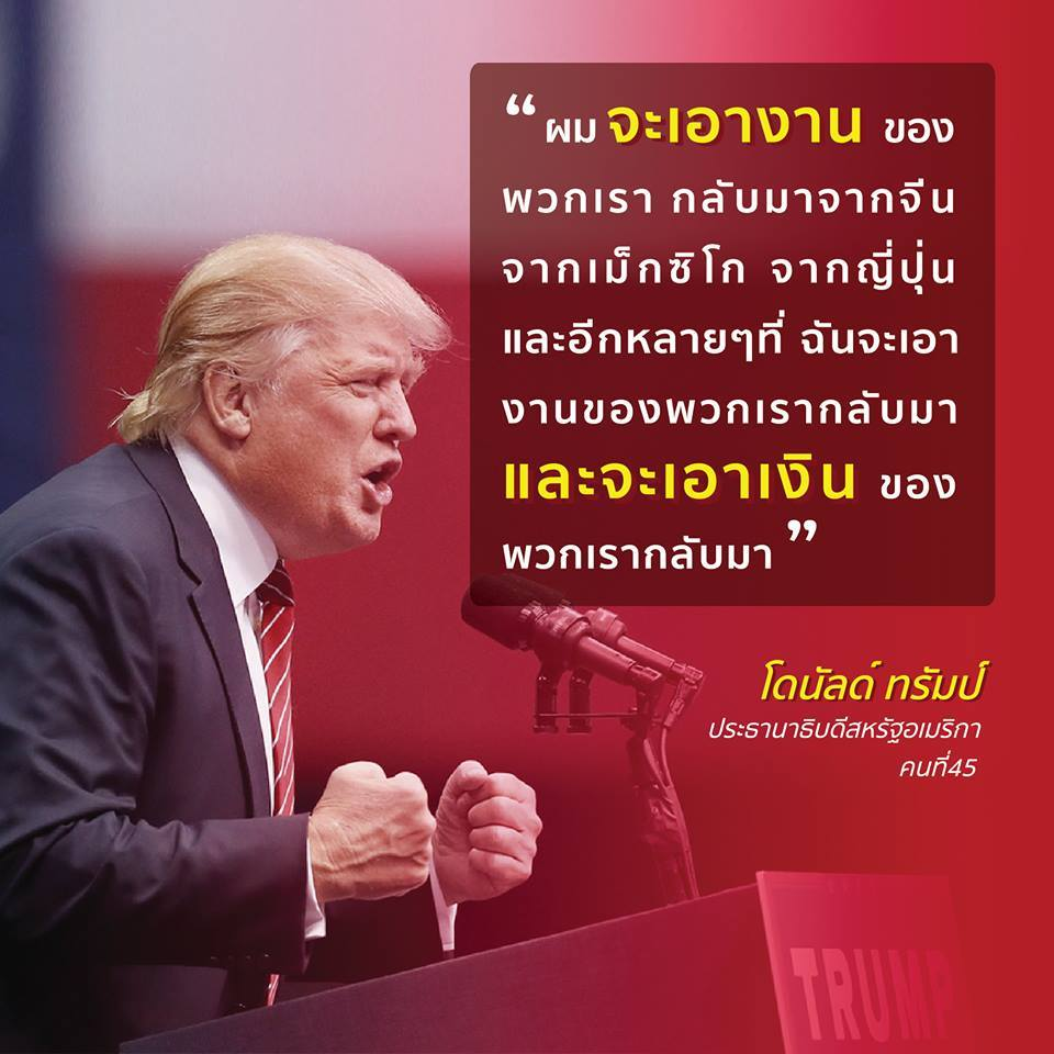 Donald Trump-1-1