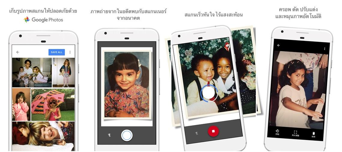 Google - PhotoScan (1)