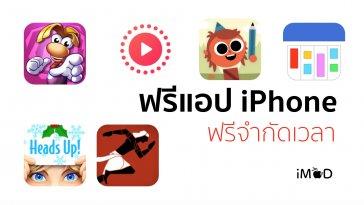 free app 25 nov 16