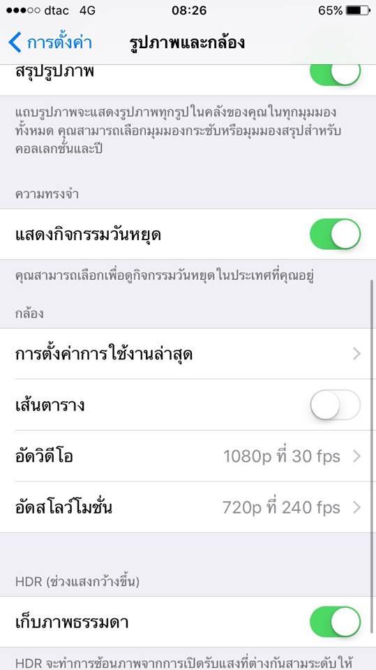 iOS10-2-Beta-0-3
