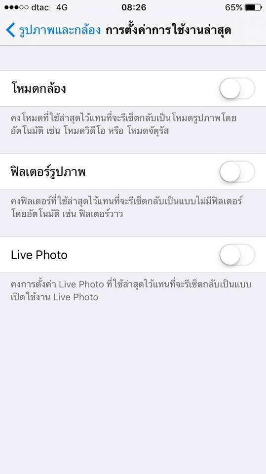 iOS10-2-Beta-0-4