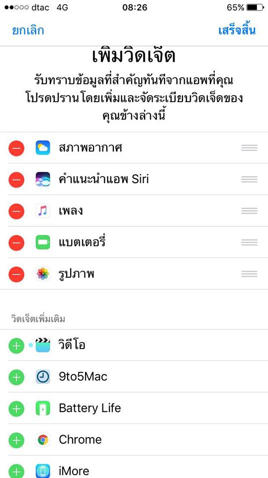 iOS10-2-Beta-0-7