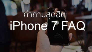 iphone7-faq