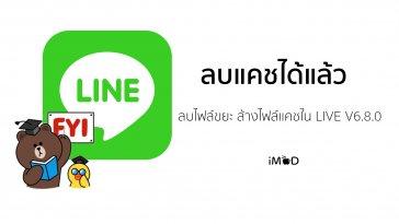 line remove cache