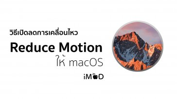 macos-reduce-motion