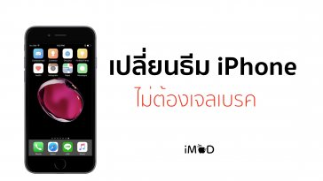 theme iphone no jailbreak
