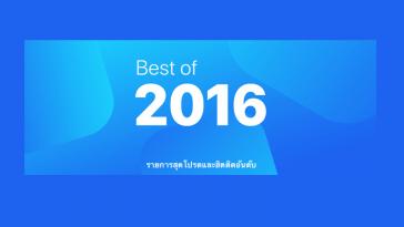 AppStore-Best2016-0