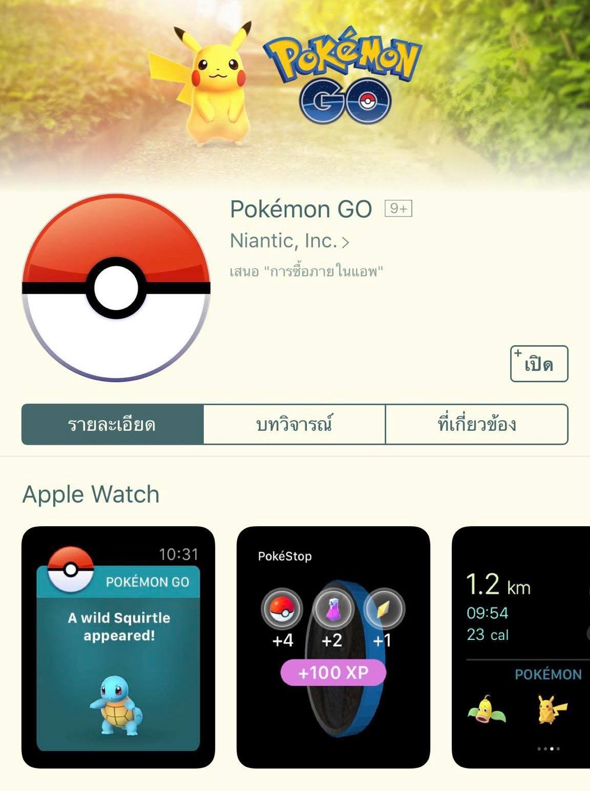 Pokémon GO_Apple Watch (2)
