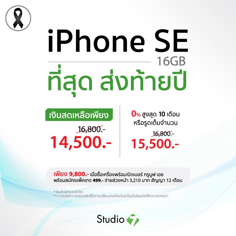 Studio-7-iPhone-SE-Promotion-Dec2016