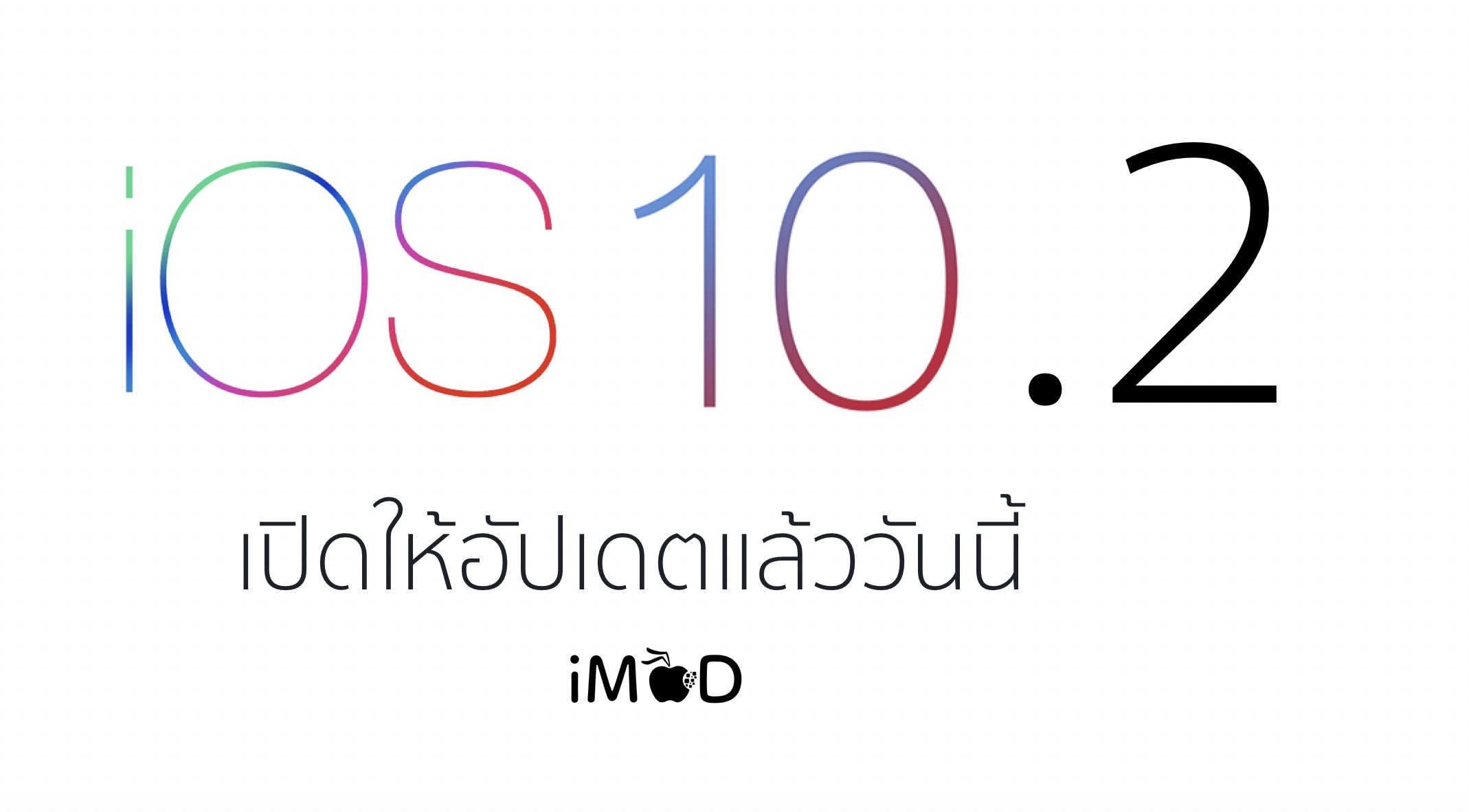 ios 10.2 released