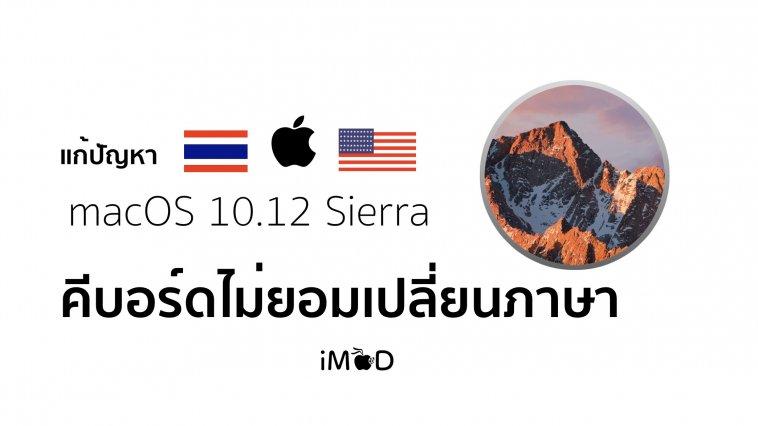 macos sierra keyboard input issue