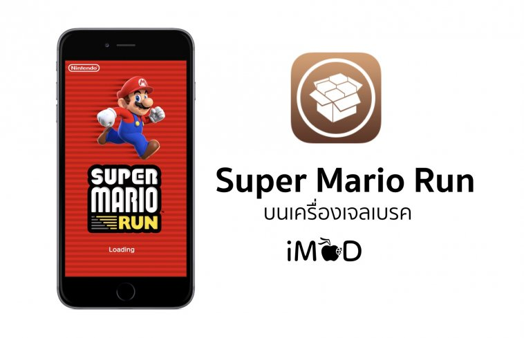 Bypass เพื่อเล่น Super Mario Run บน iPhone ที่เจลเบรค