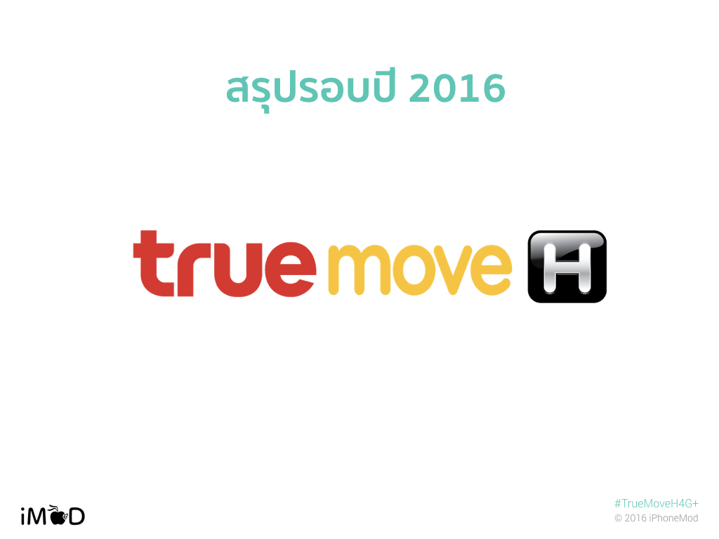 tmh-2016-overview-1