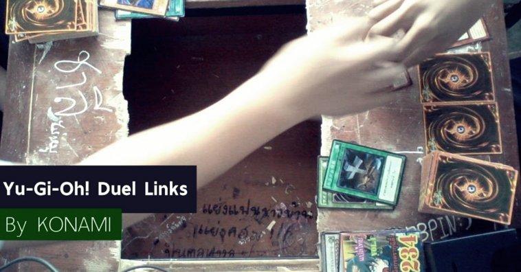 yugioh duel link hack ไทย