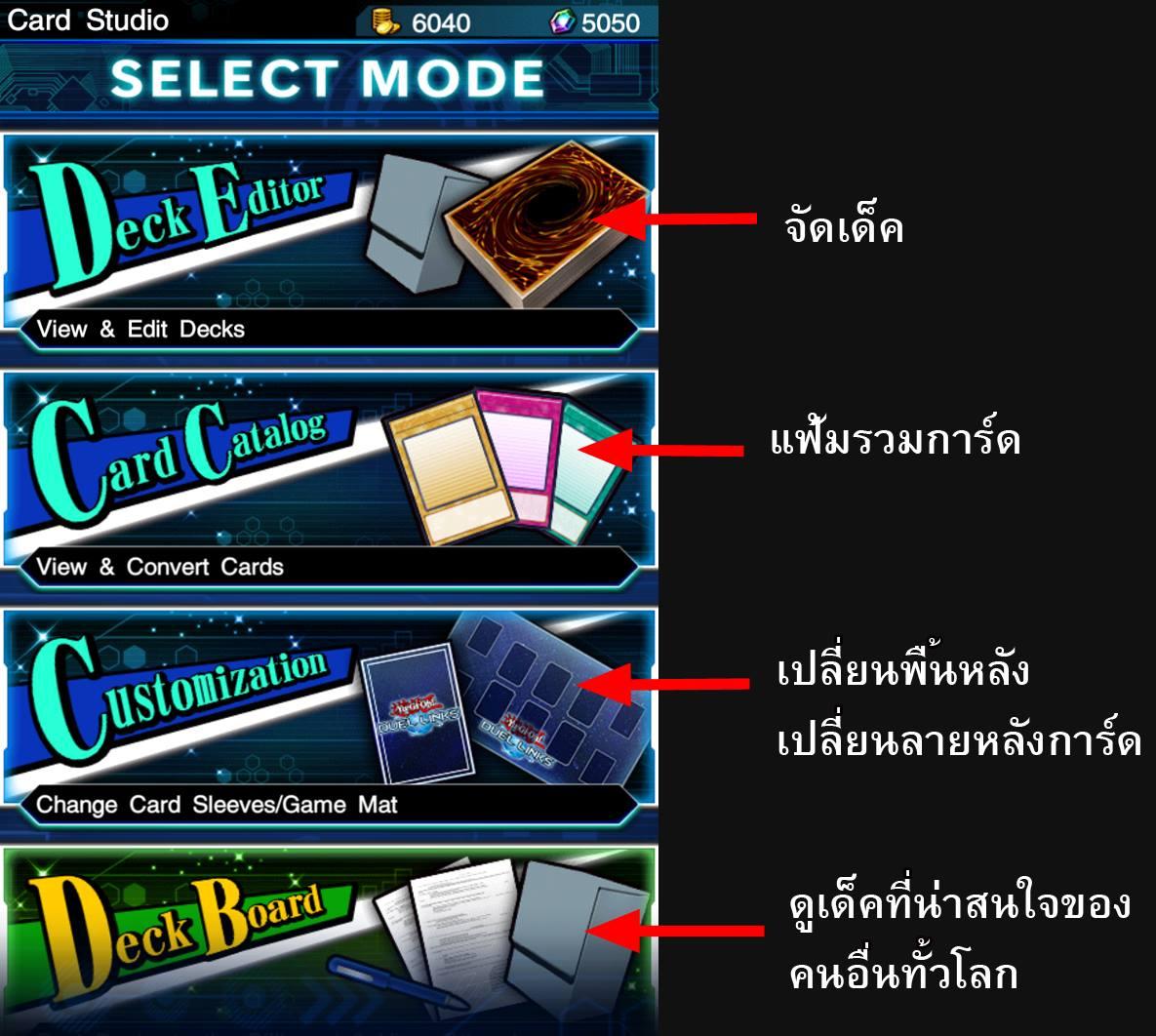 วิธีเล่น Yu-Gi-Oh! Duel Links เบื้องต้น - iPhoneMod