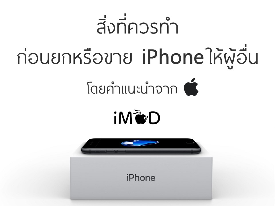 todo-before-sale-iphone-1