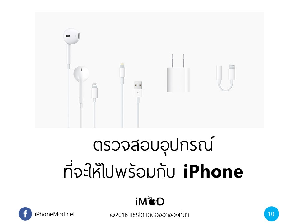 todo-before-sale-iphone-10