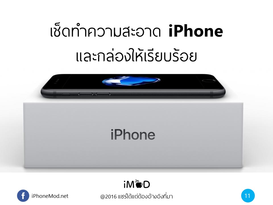 todo-before-sale-iphone-11