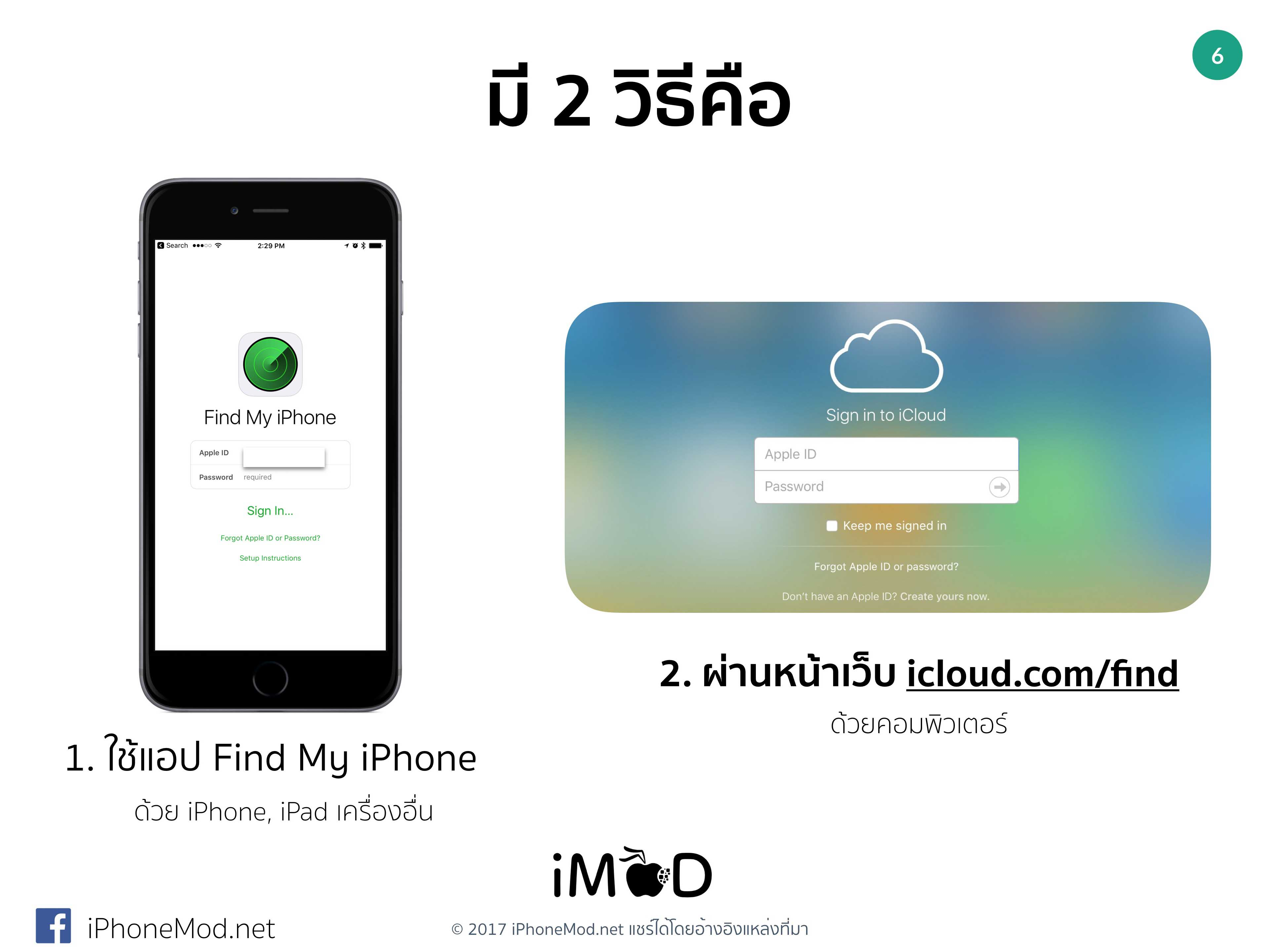 use find my iphone ว ธ ต งค า find my iphone และสอนค นหา iphone ของฉ นและ 16357