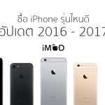 Best-iPhone-Buying-2016-2017-Cover-3