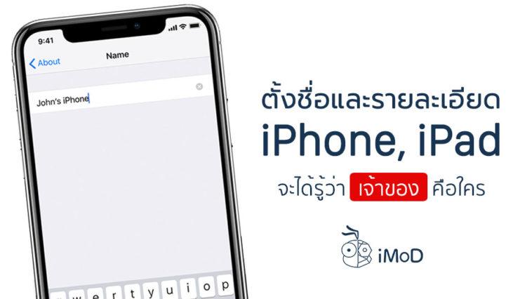 Howto Setup Iphone Name Cover
