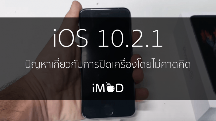 iOS10-2-1-Reduce-iPhone-6s