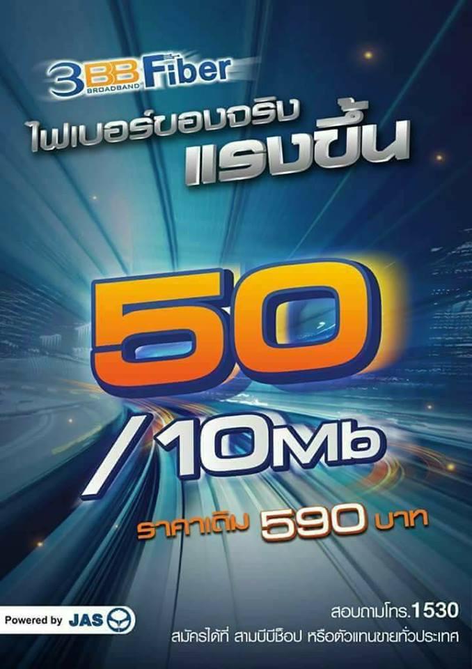 3BB fiber 50/10 Mbps เดือนละ 590 บาท