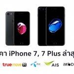 ราคาไอโฟน 7 ล่าสุด