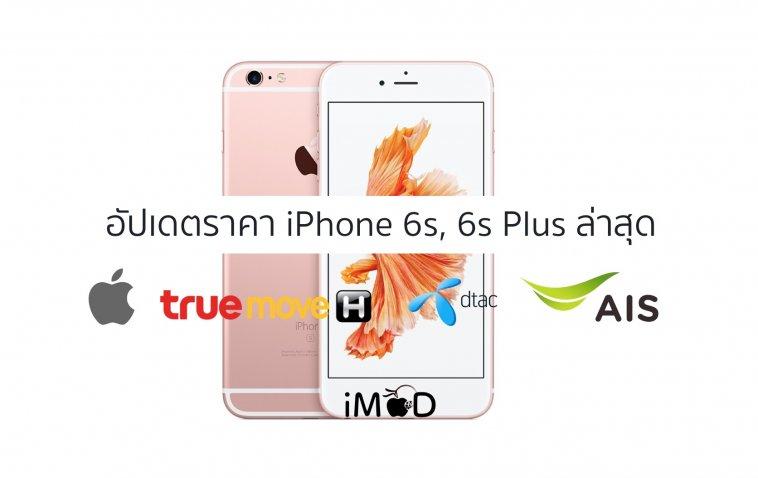 ราคา iphone 6s ล่าสุด