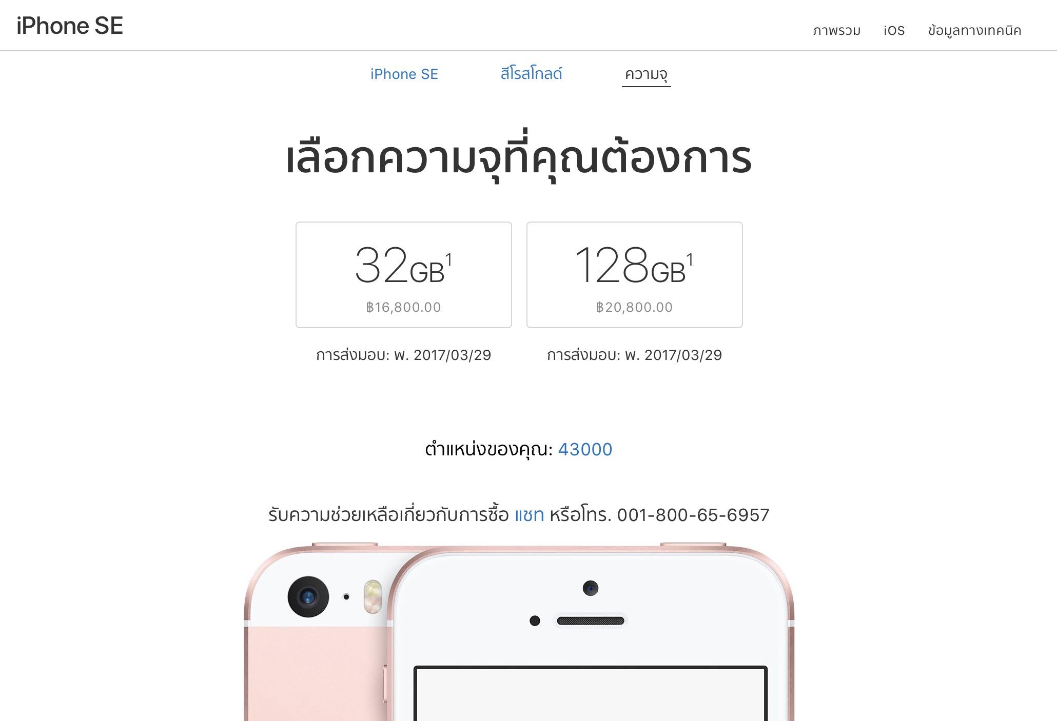 iphone se 2017 sale