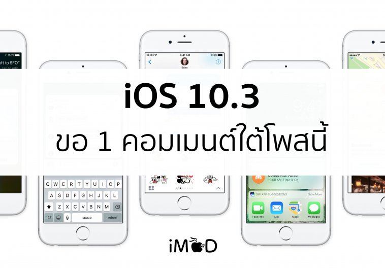 feedback after update ios 10.3 fb