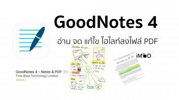 goodnotes 4 รีวิว