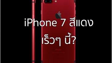 i7 red tmr