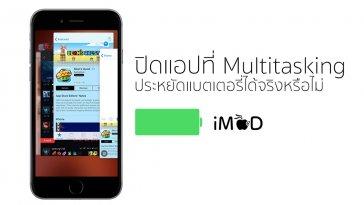 iPhone Multitasking