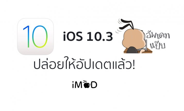 ios 10.3 มาแล้ว
