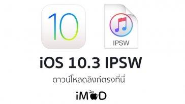 ดาวน์โหลด iOS 10 2 IPSW เวอร์ชันสมบูรณ์ลิงก์โหลดแรงจาก Apple