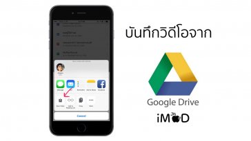 save video from google drive to iphone