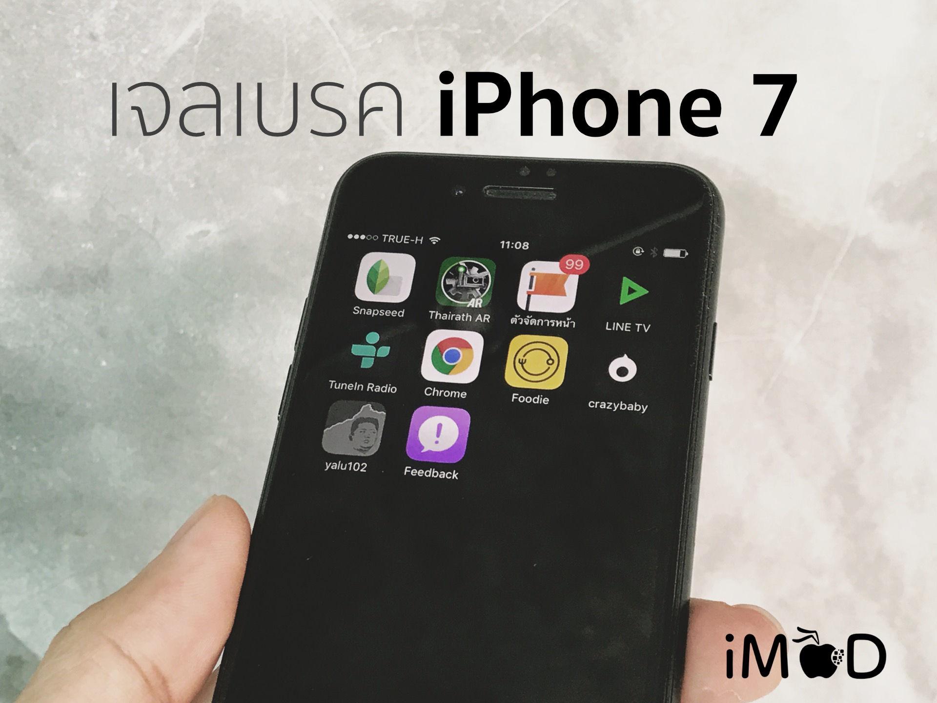 รวมเจลเบรค iPhone, iPad, iPod touch (Jailbreak iPhone